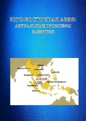 South East Asia: Actual problems of Development